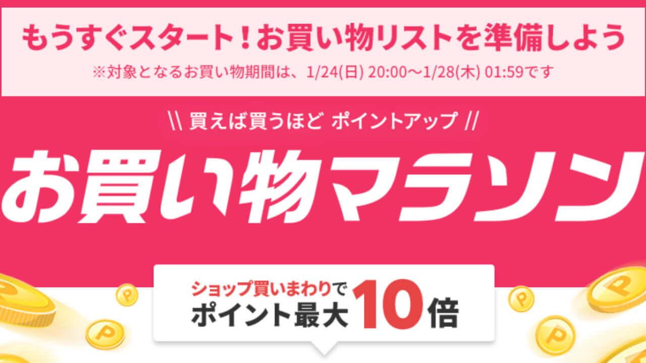 今年二発目!「お買い物マラソン」1月24日20時開始