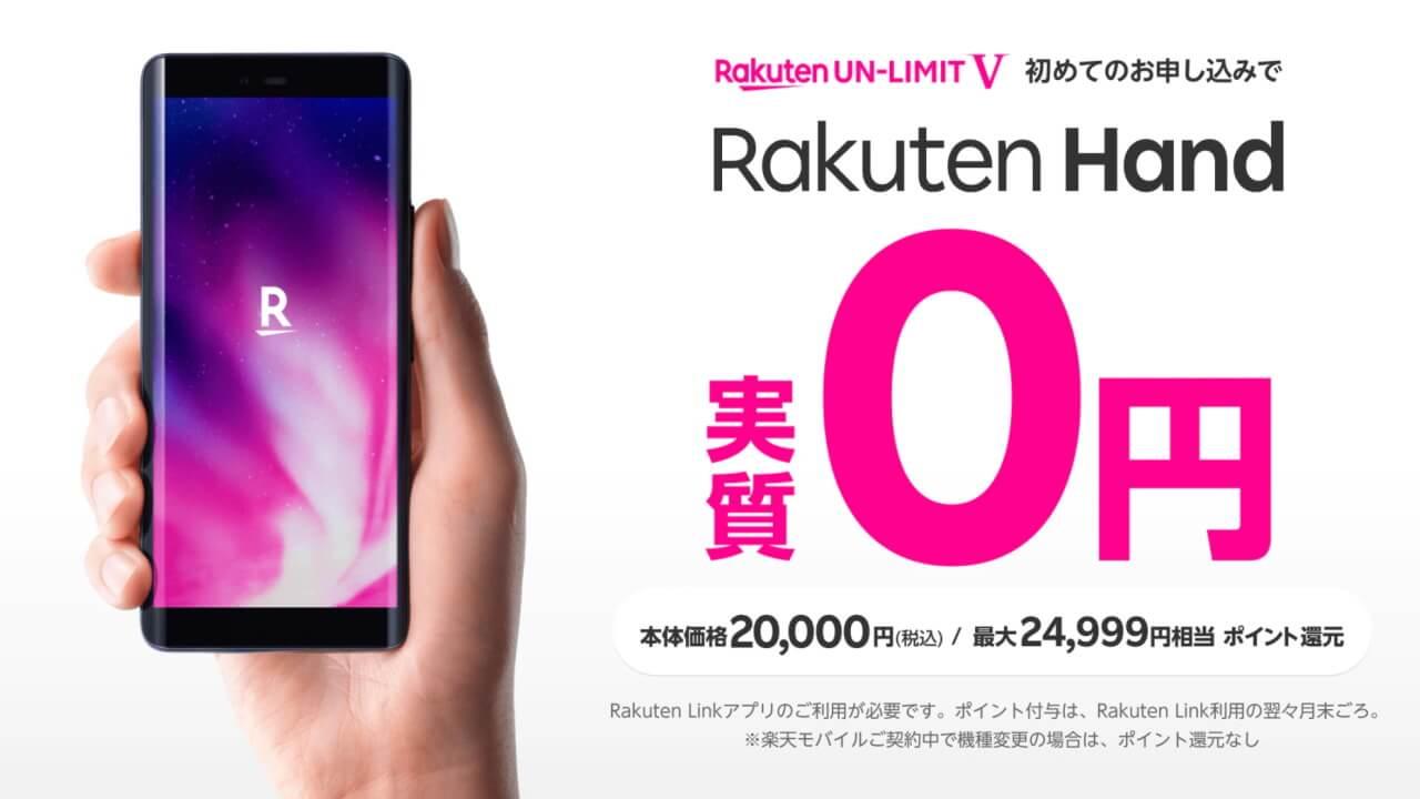 実質0円!「Rakuten Hand」再販開始