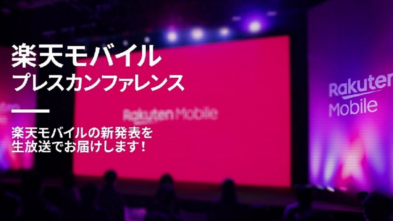 「楽天モバイル」1月29日にプレスカンファレンス開催