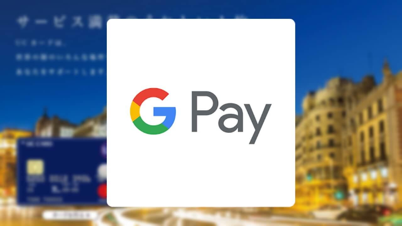 セゾン/UCカードが「Google Pay」対応!
