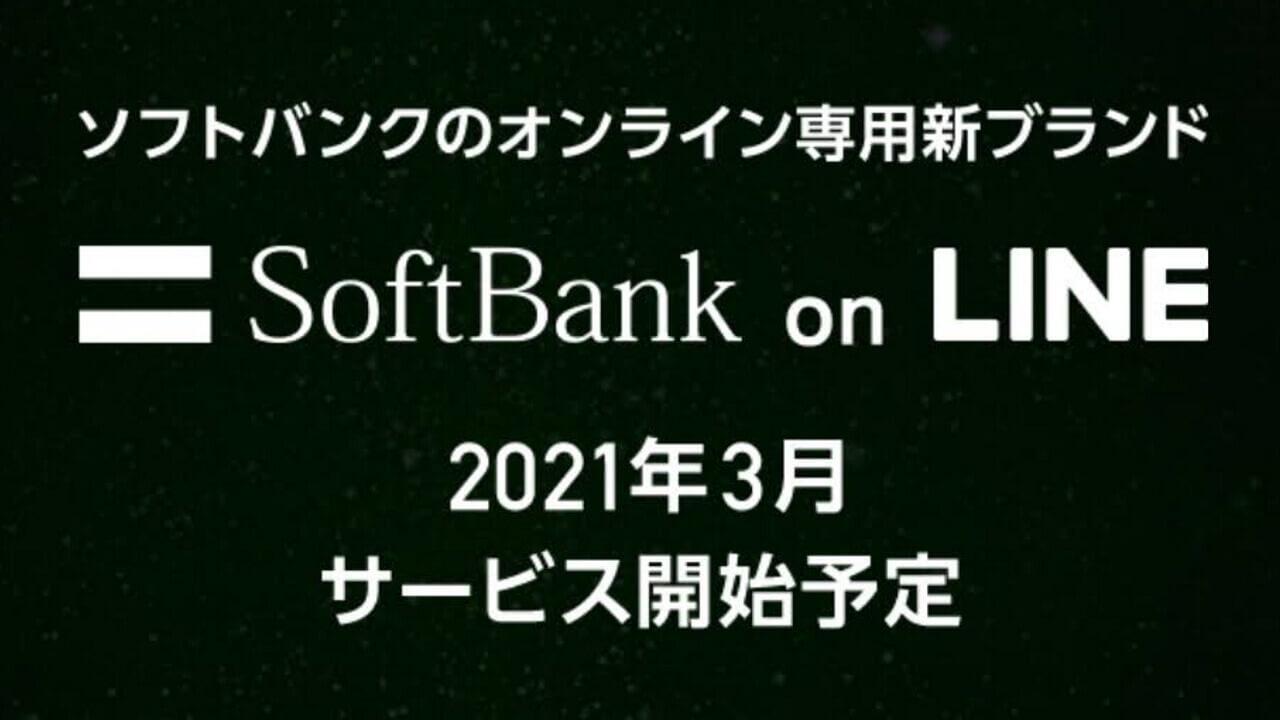 PayPay3,000円分!「SoftBank on LINE」先行エントリー開始