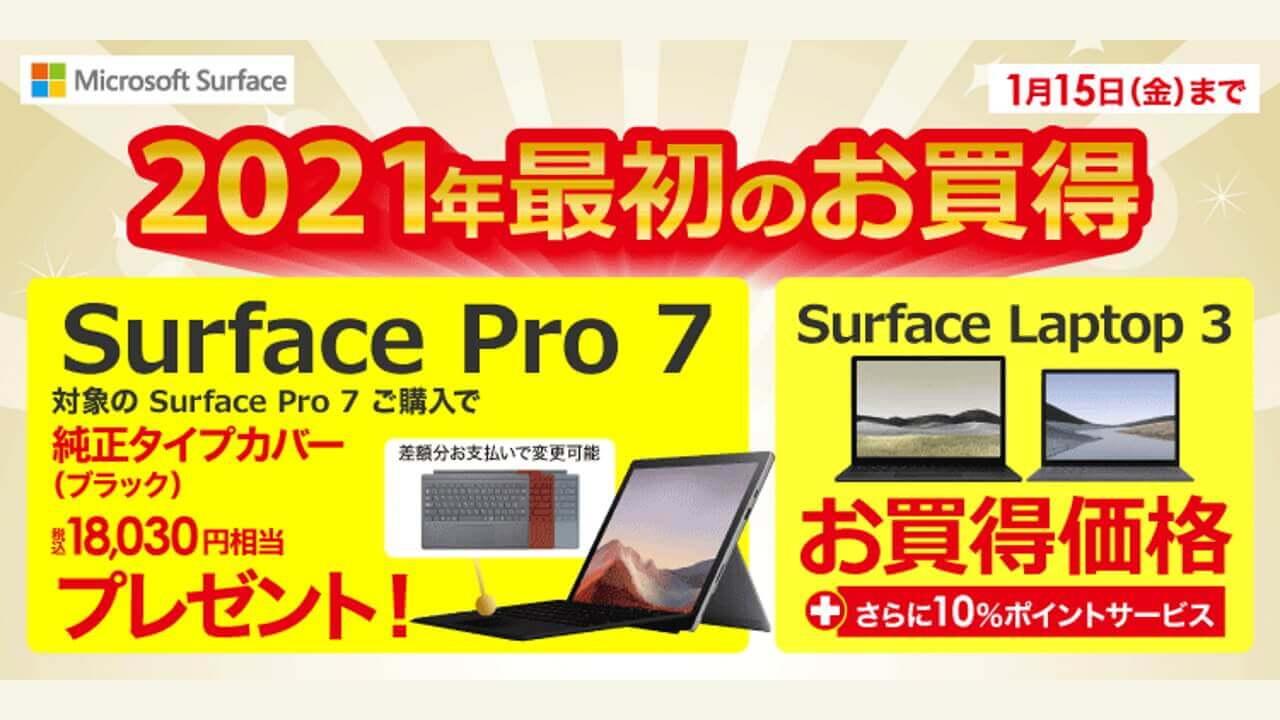 2021年最初のお買得!ビックカメラ、Surfaceシリーズお得キャンペーン開催