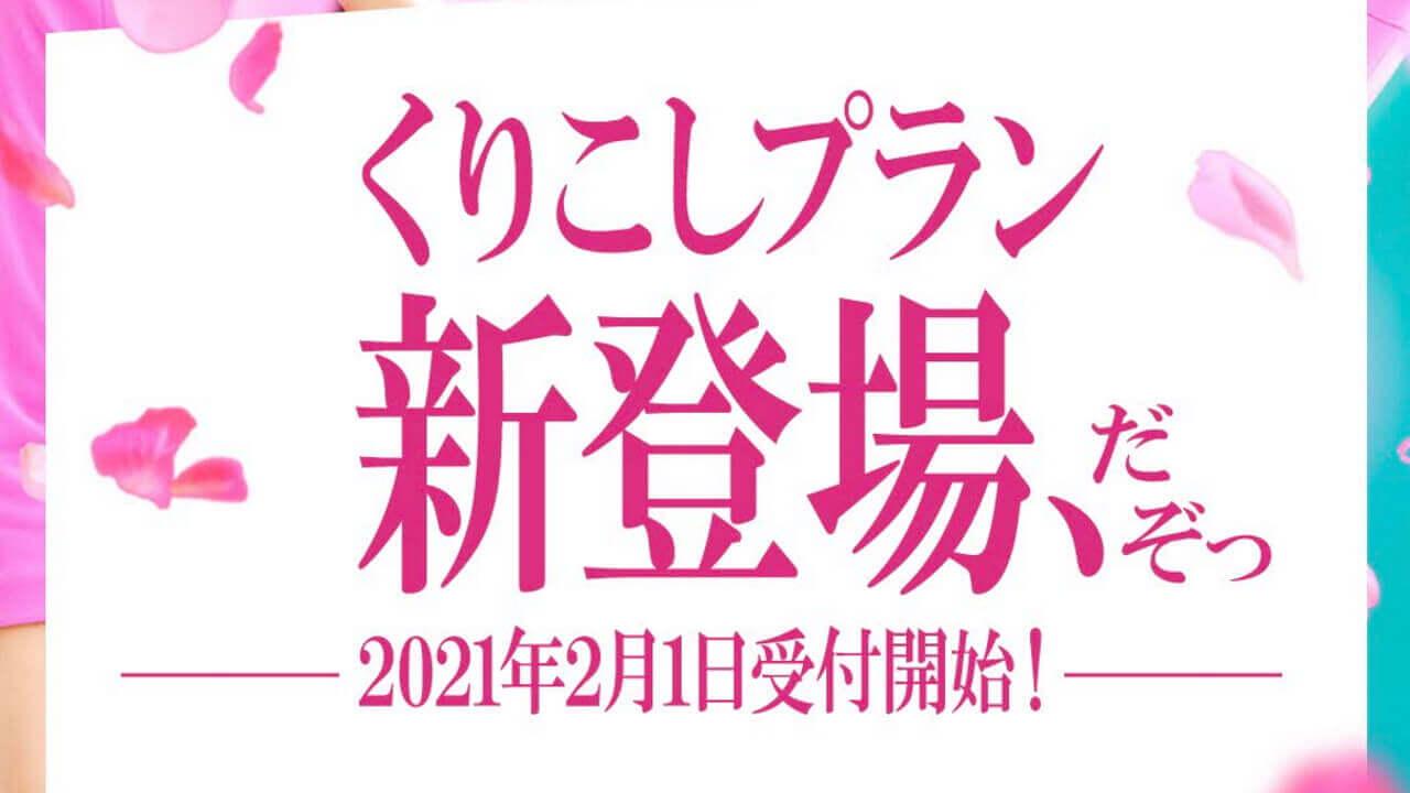 UQ mobile新料金プラン「くりこしプラン」提供開始
