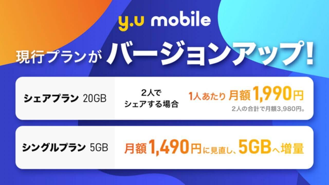 バージョンアップ!「y.u mobile」新料金プラン提供開始