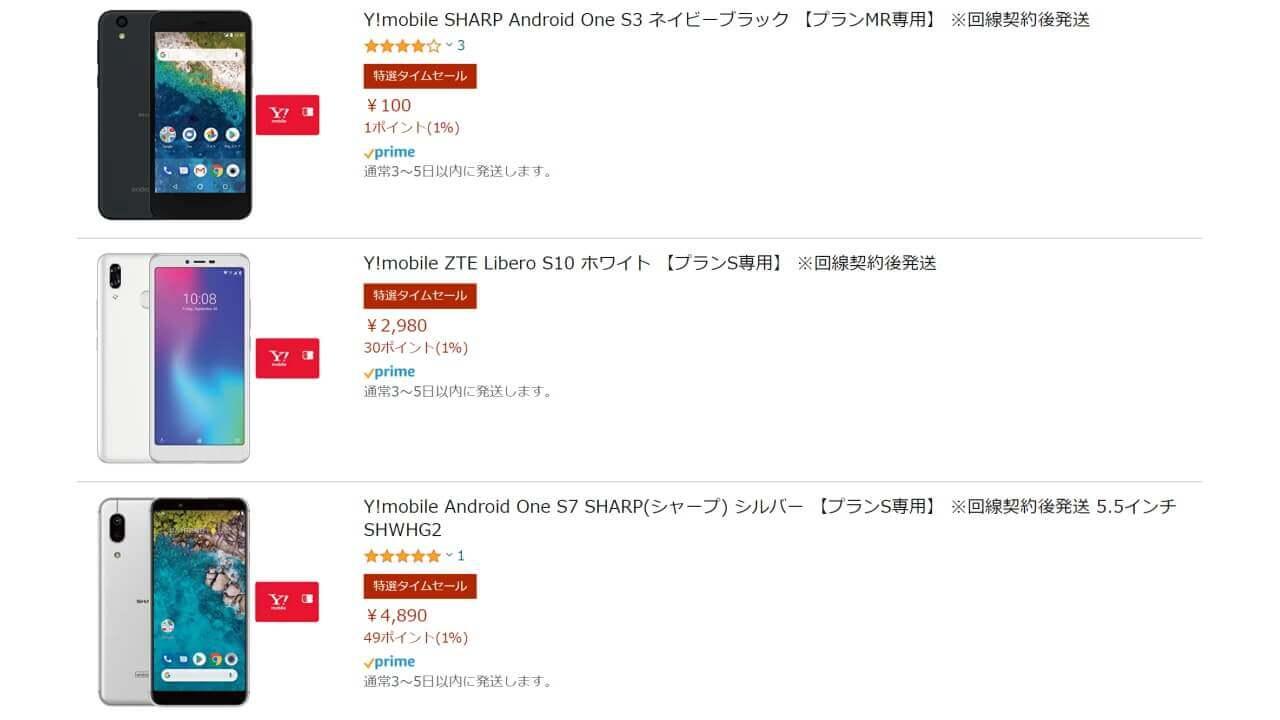 Y!mobile Amazon
