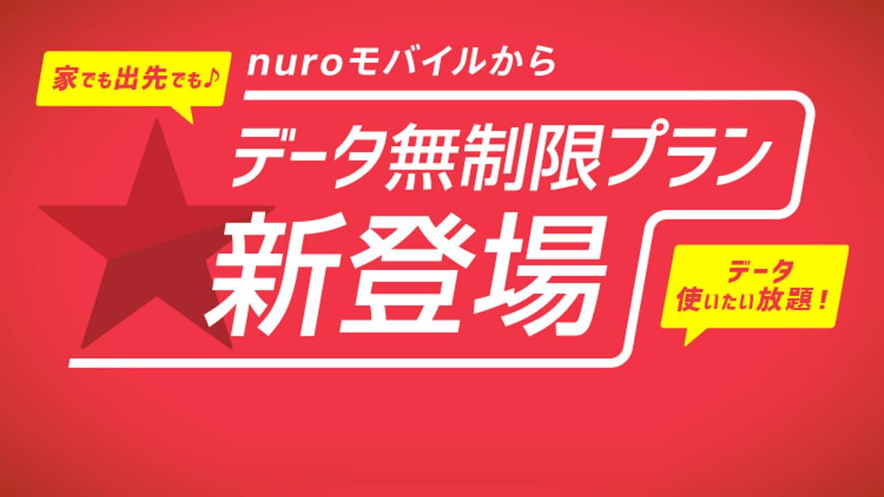 なんちゃって無制限!nuroモバイル「データ無制限プラン(S)」提供開始