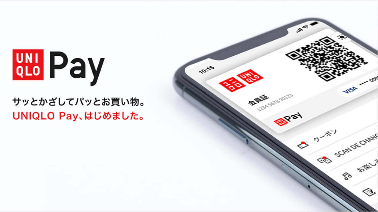 アプリ決済「UNIQLO Pay」提供開始