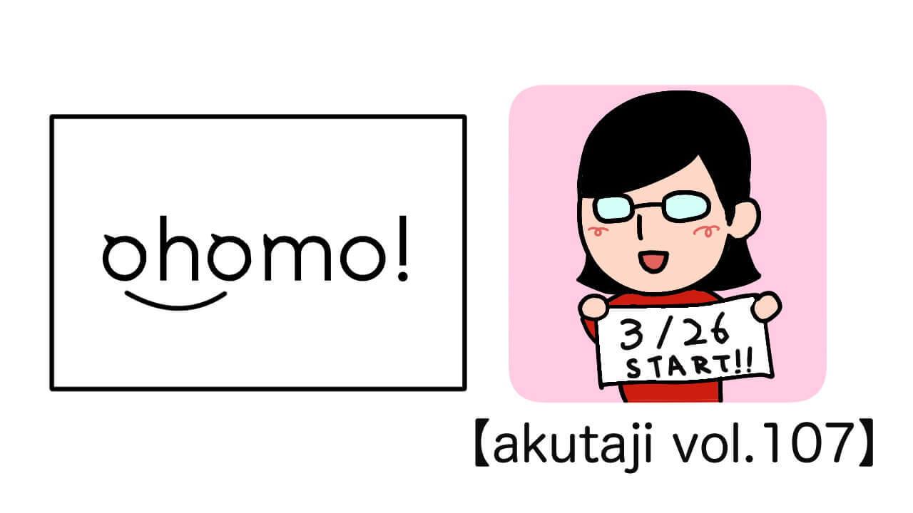 ahamo!【akutaji Vol.107】