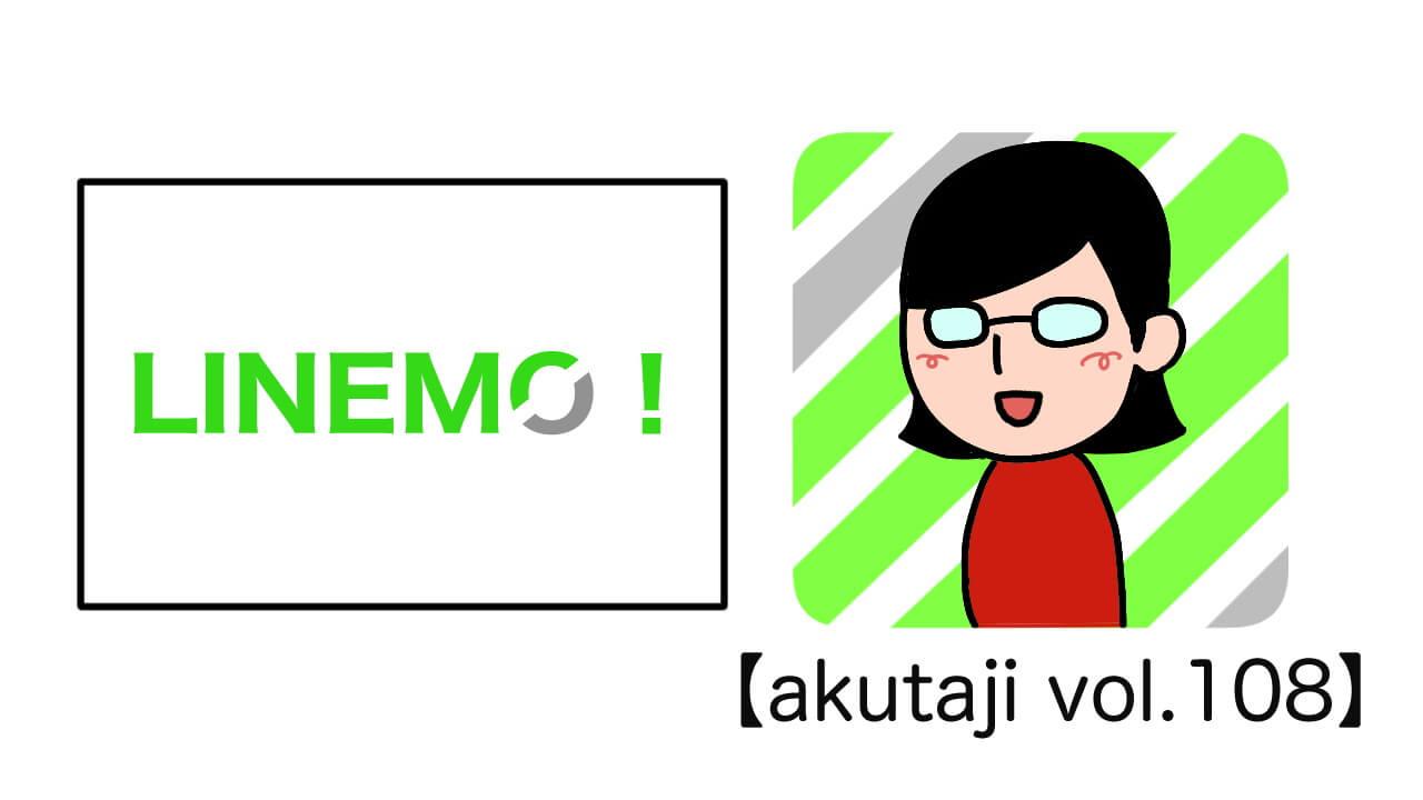 LINEMO!【akutaji Vol.108】