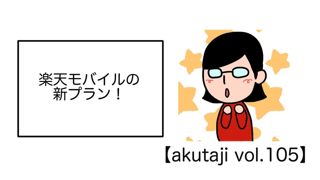 楽天モバイルの新プラン!【akutaji Vol.105】