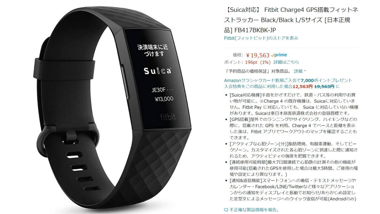 Fitbit Charge 4 Suica