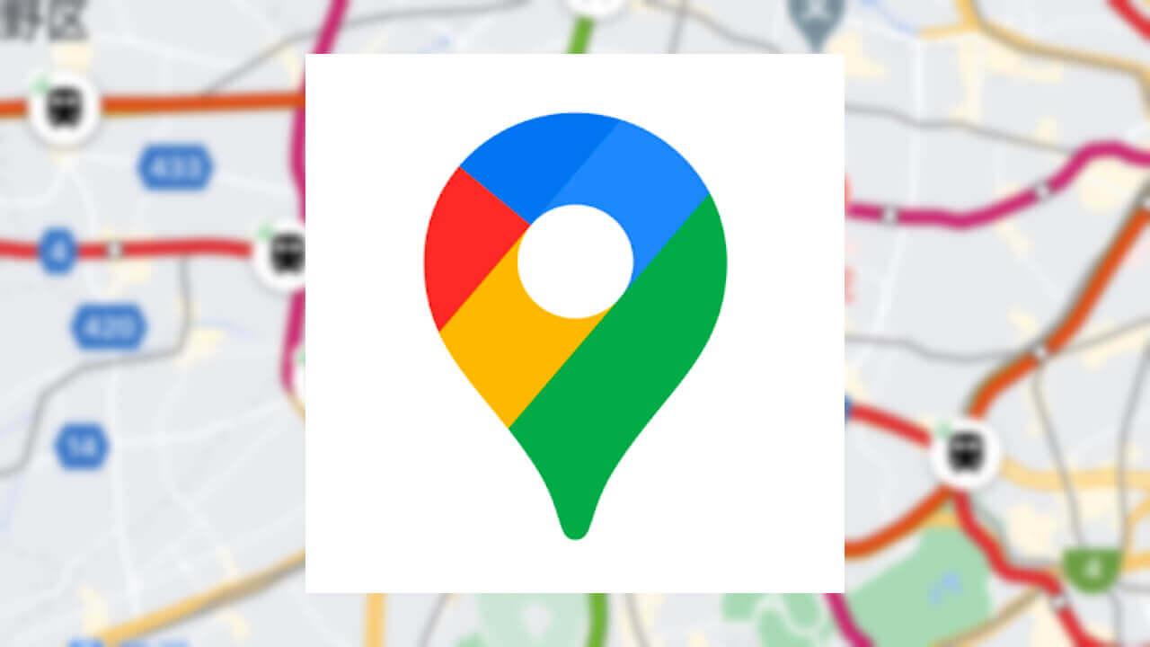 ついに国内解禁!「Google マップ」公共交通機関リアルタイム位置情報提供開始