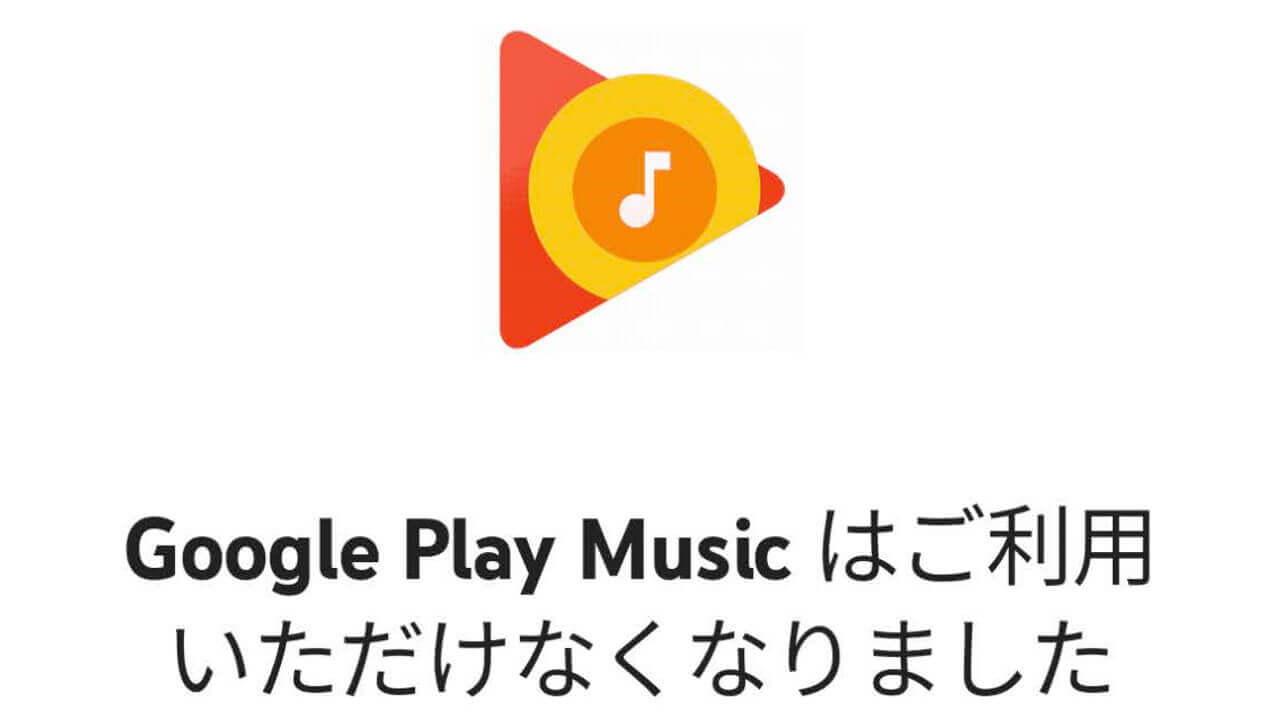 本日まで!「Google Play Music」データ完全削除