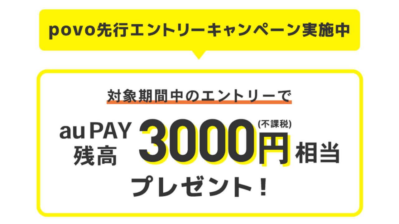 au PAY残高3,000円分!KDDI「povo」先行エントリー開始