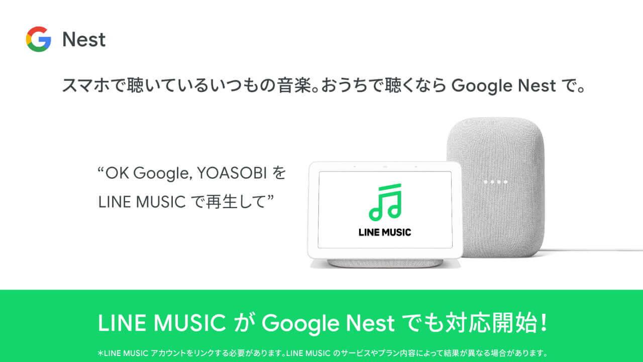 Nestデバイスが「LINE MUSIC」サポート