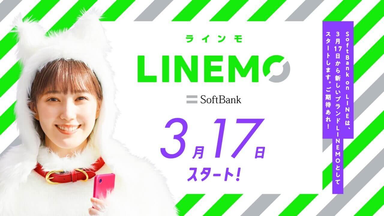 タノシイオドロキ!「LINEMO」3月17日提供開始