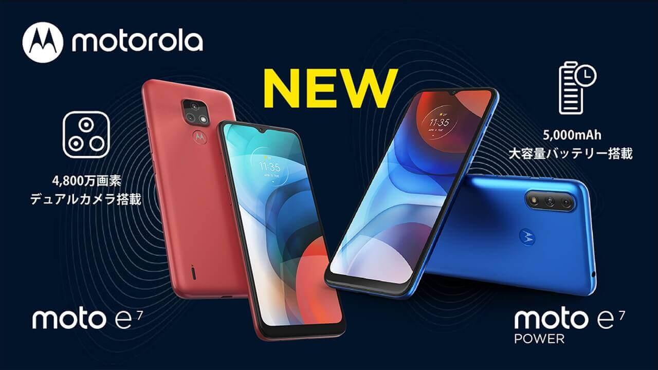 Motorola、「Moto E7/E7 Power」2月26日国内発売 – Jetstream BLOG