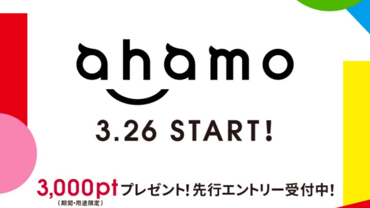 ドコモ「ahamo」3月26日提供開始
