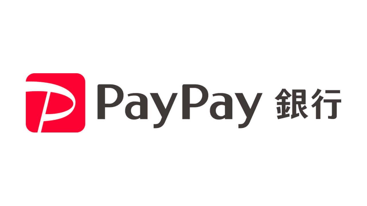 「PayPay銀行」始動!アプリもリニューアル&キャンペーンが凄い