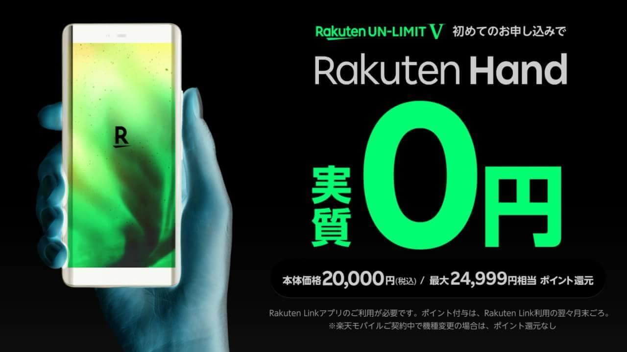 一時販売休止!実質0円「Rakuten Hand」