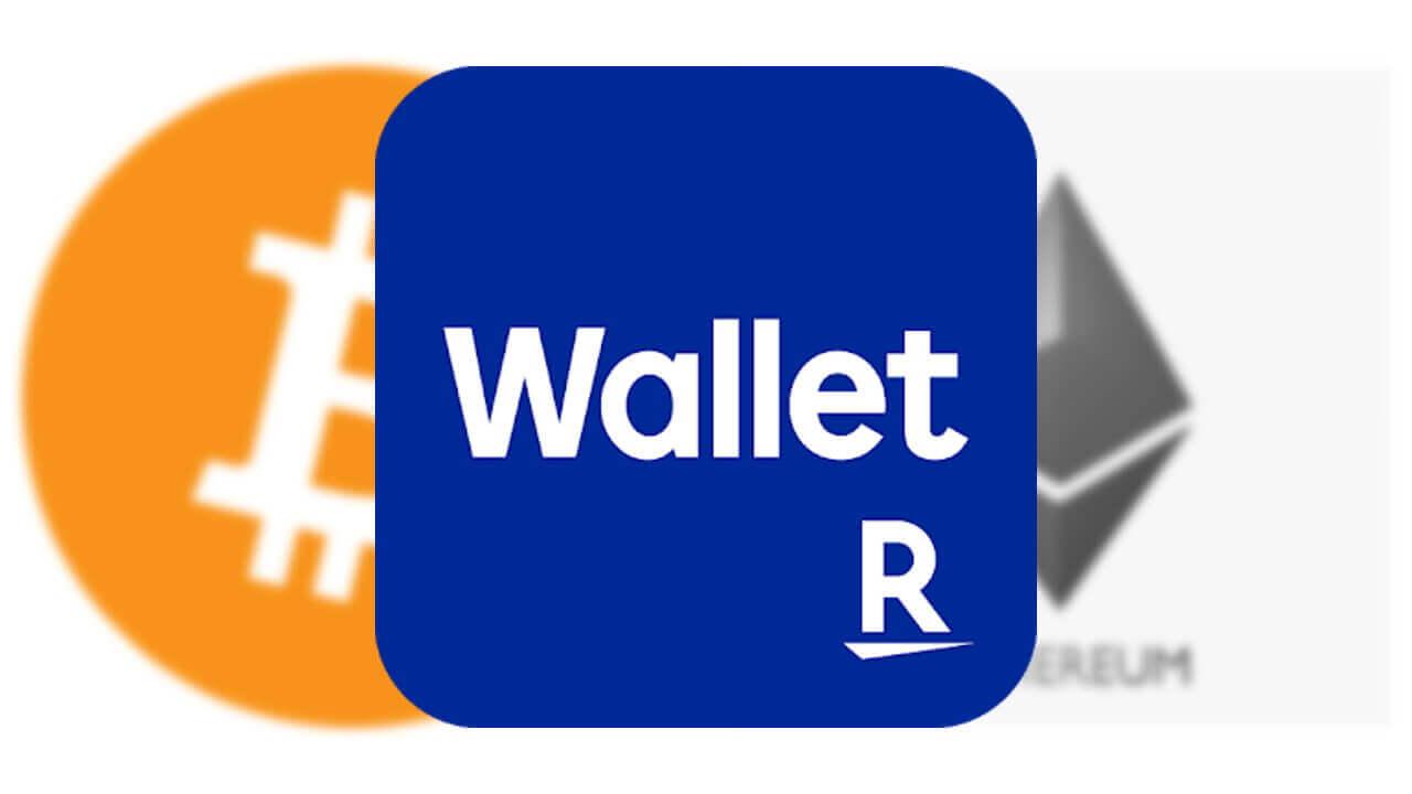 「楽天ウォレット」ビットコインなど手数料無料で楽天キャッシュ化可能に