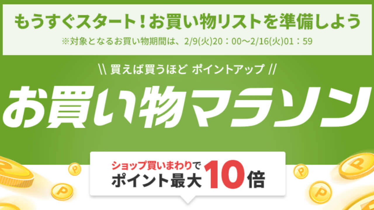 早くも今年3回目!「お買い物マラソン」2月9日20時開始