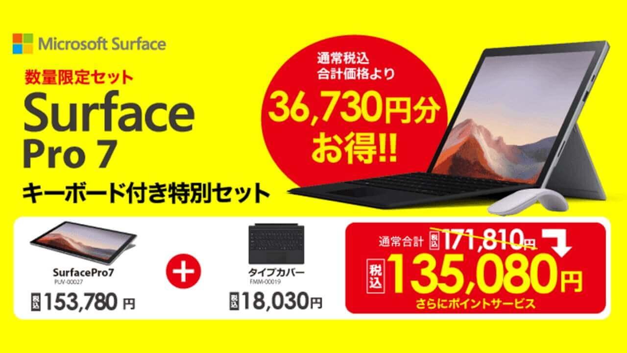 ビックカメラで超特価「Surface Pro 7」特別セット販売中