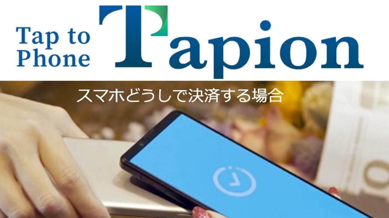 Androidを決済端末化!「Tapion」2021年後半国内提供へ