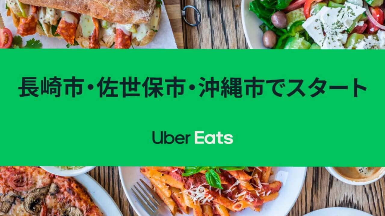 沖縄「Uber Eats」エリア拡大!うるま/沖縄市/北中城の一部