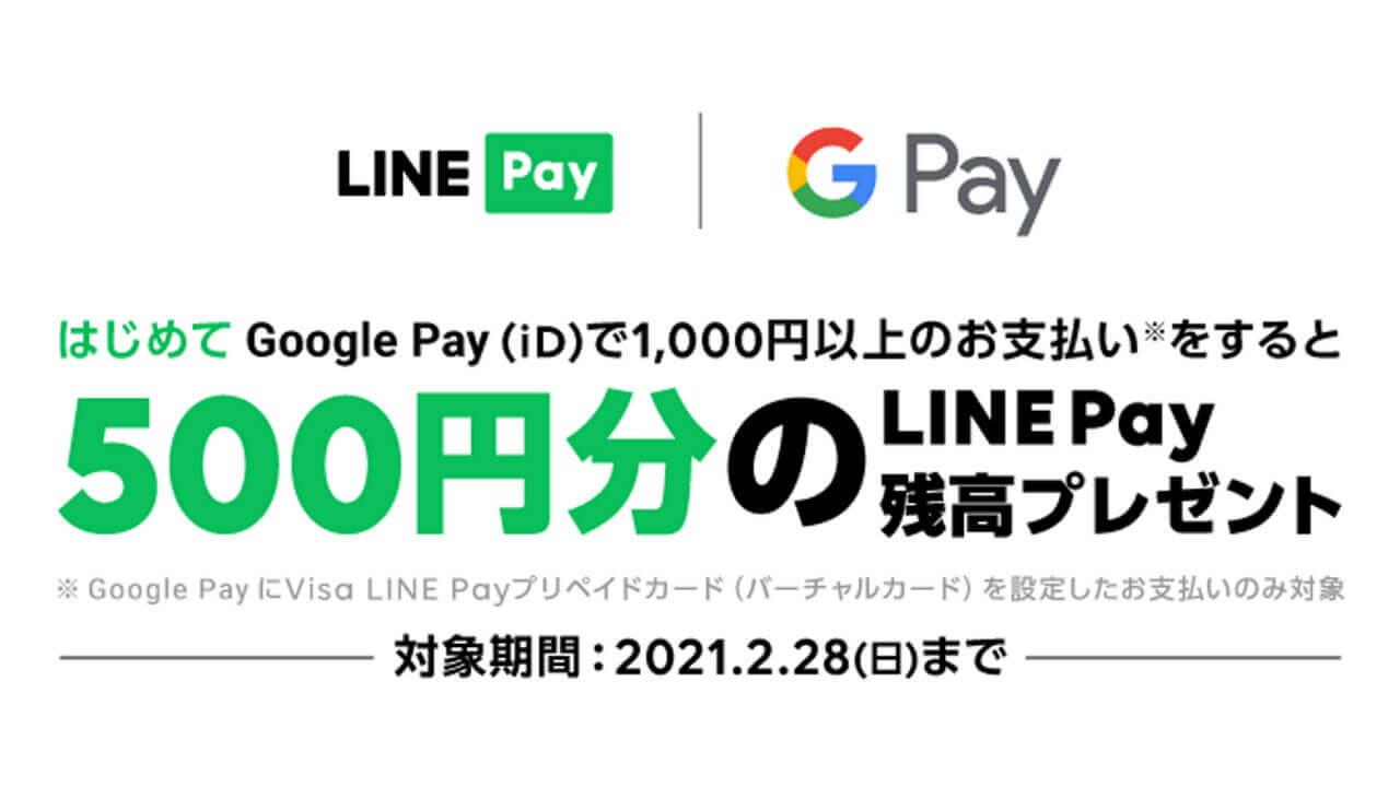 最大50%還元!「LINE Pay残高プレゼントキャンペーン」開始