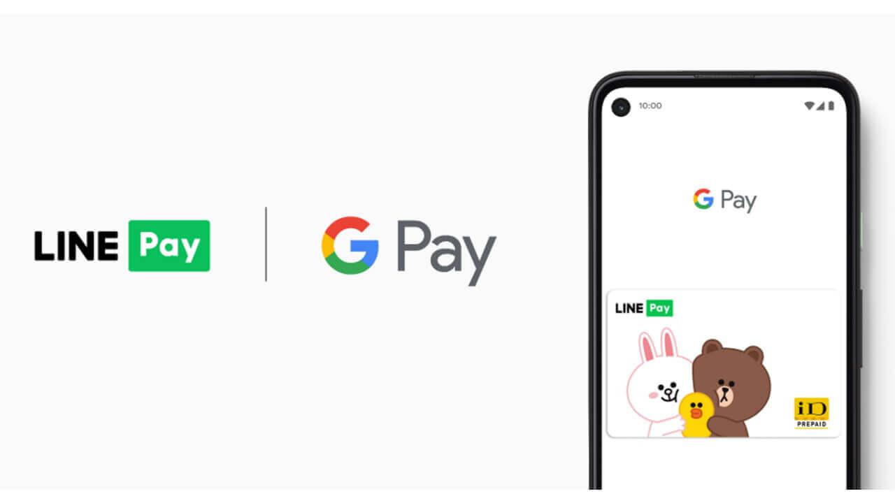 iD&NFC二刀流!「Visa LINE Payプリペイドカード」Google Pay対応