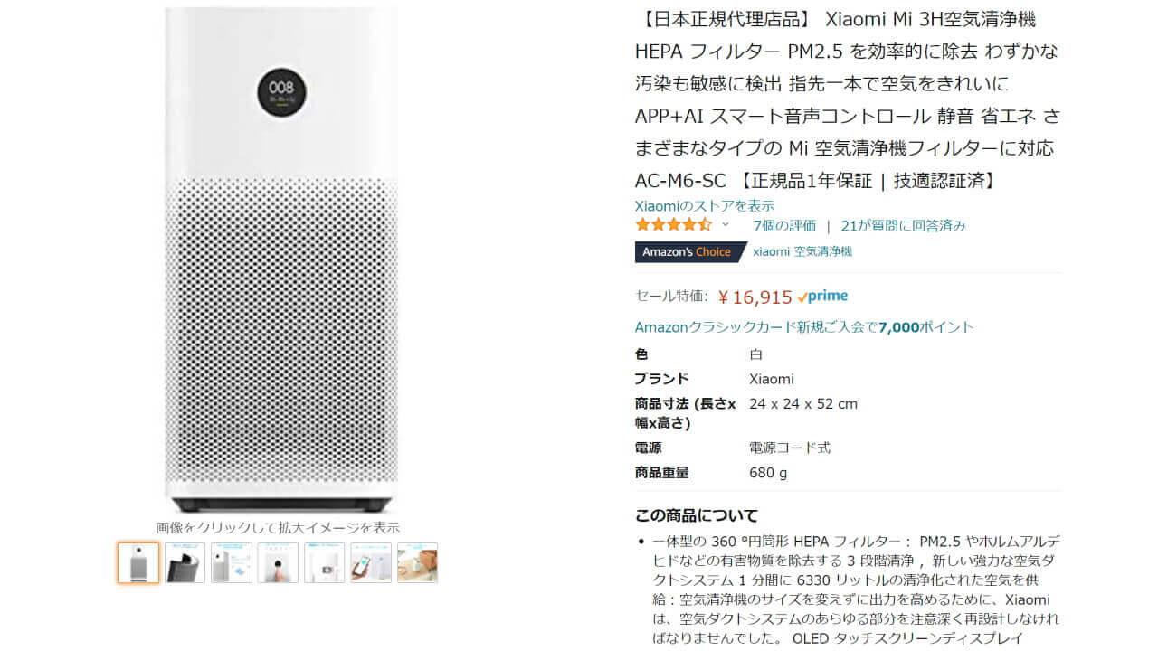 Xiaomi Mi H3