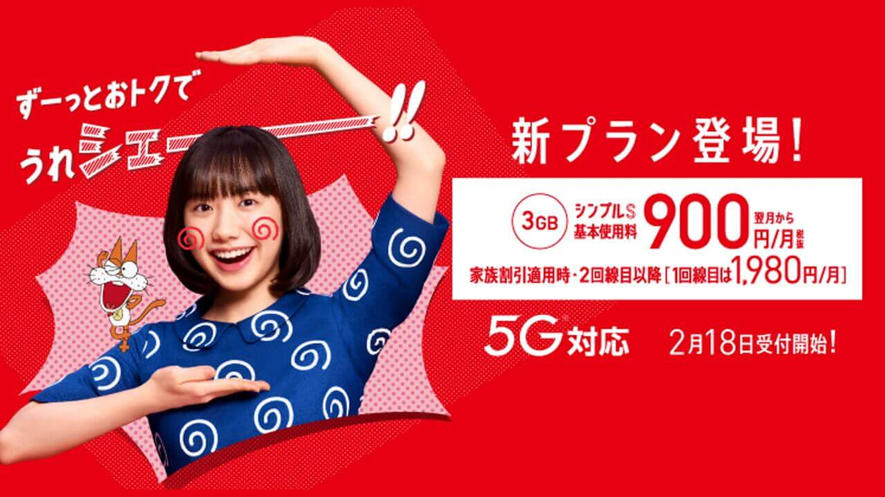 5G対応!ワイモバイル新料金プラン「シンプル」提供開始