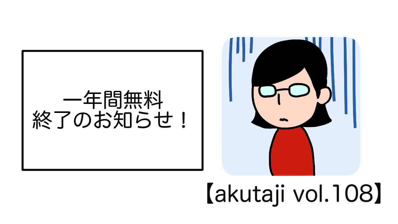 一年間無料終了のお知らせ!【akutaji Vol.109】
