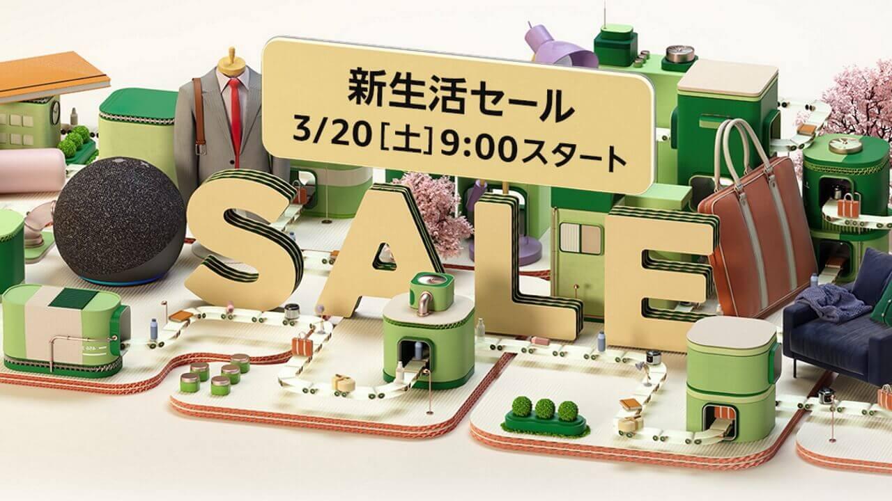 Amazon「新生活セール」3月20日9時より開催