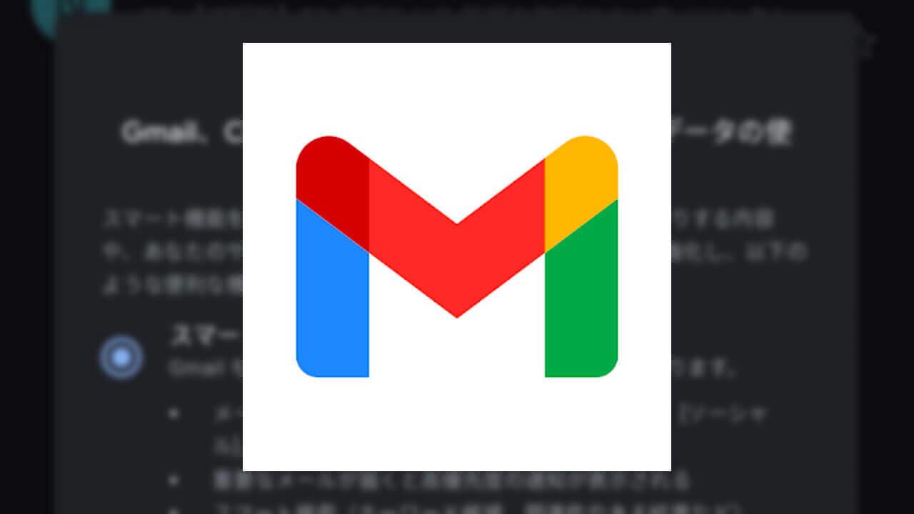「Gmail」スマート機能とパーソナライズ設定ポップアップが突如展開