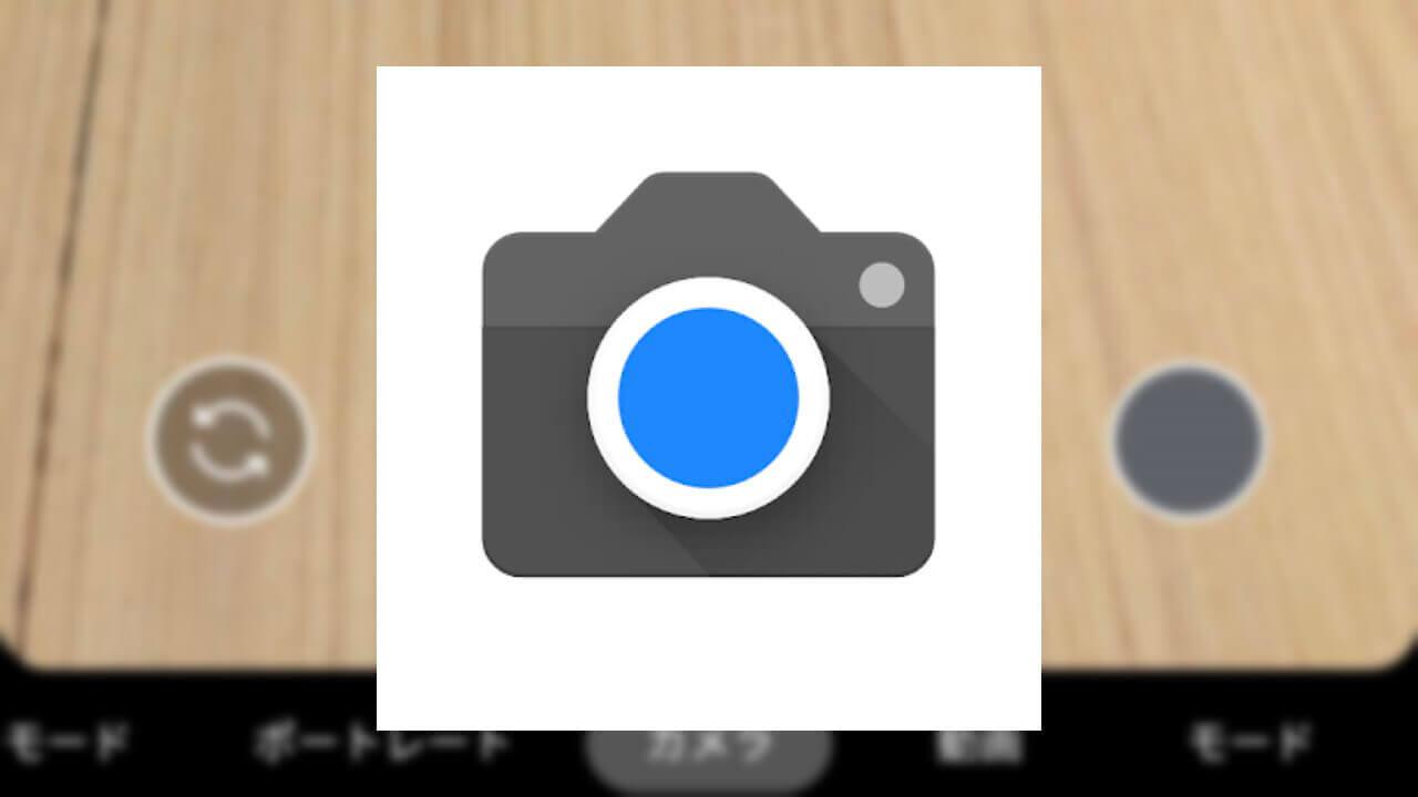「Googleカメラ」の[ソーシャルで共有]にLINE復活
