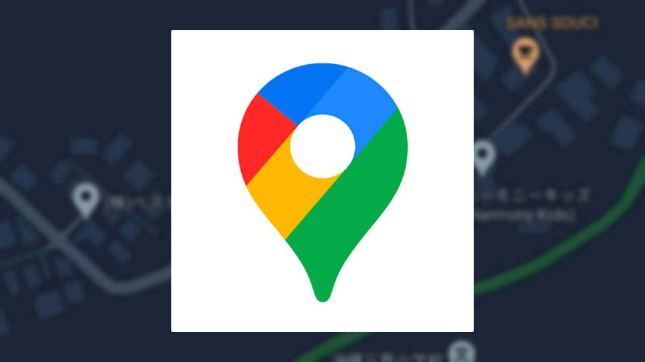ダークモードきた!Android「Google マップ」