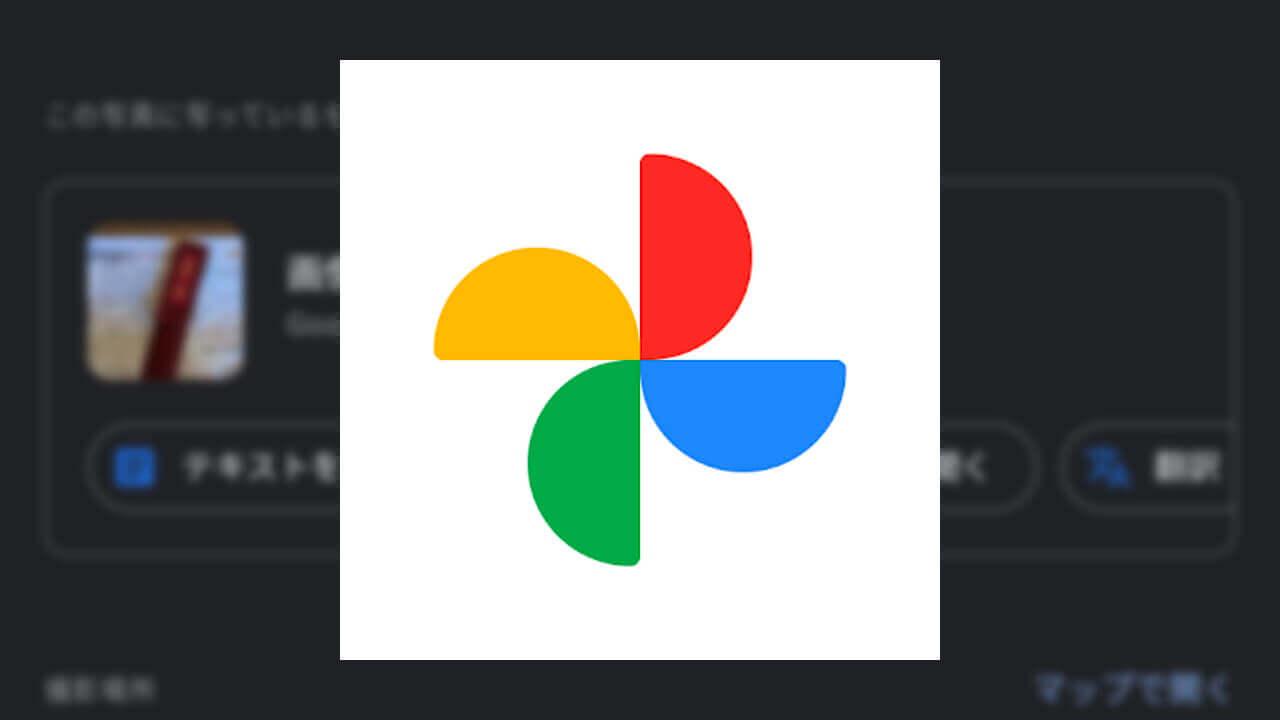 「Google レンズ」が「Google フォト」にさらに統合