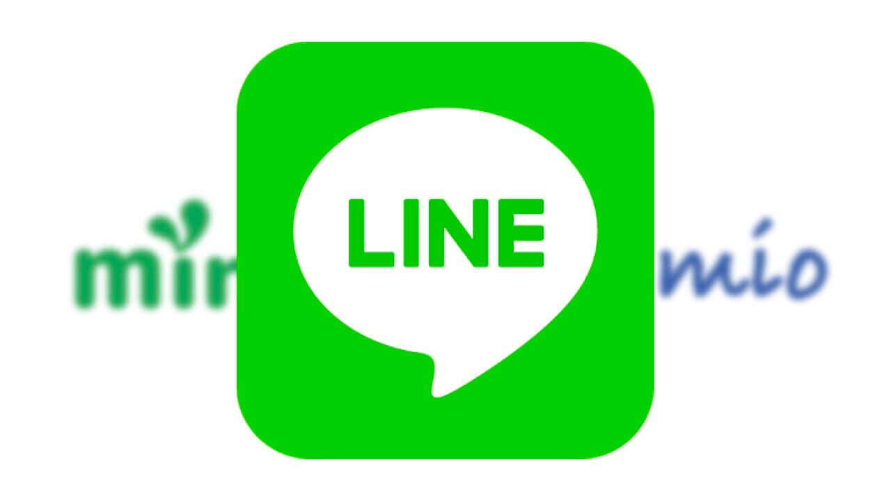 ようやく!iOS「LINE」MVNO年齢認証解禁