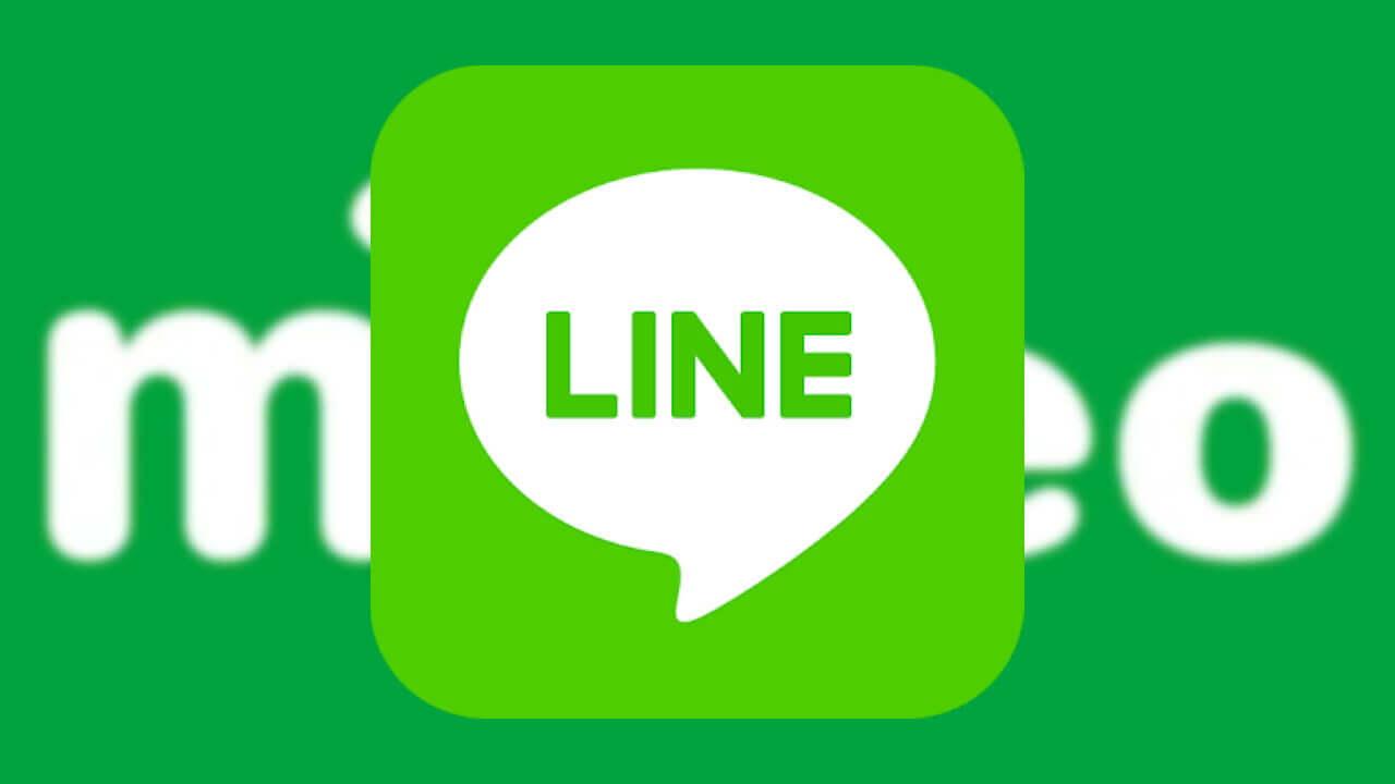 「LINE」MVNOにもついに年齢認証解禁!