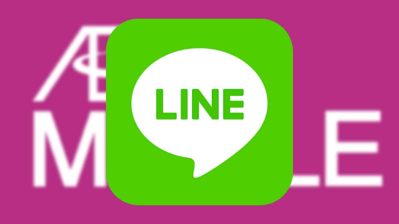 イオンモバイルの「LINE」年齢認証解禁