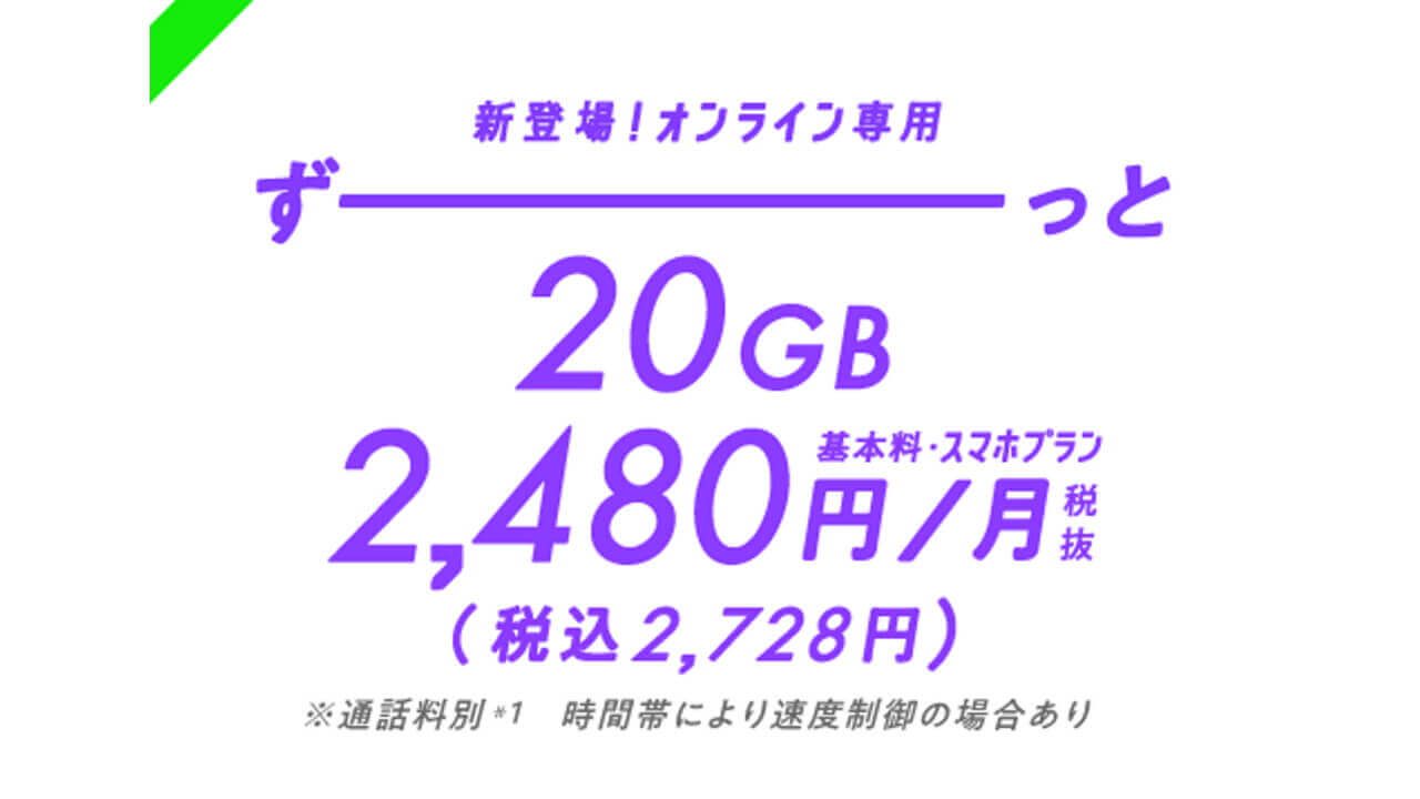 タノシイオドロキ!「LINEMO」本日提供開始