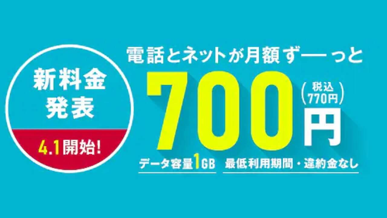 1円~!「goo Simseller」大特価記念セール開催へ【4月1日11時開始】