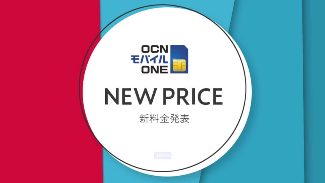 「OCNモバイルONE」新料金プラン4月1日提供開始
