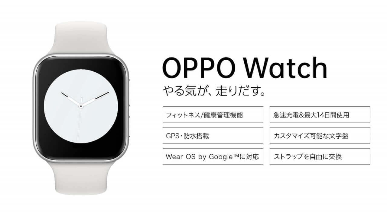 Wear OS「OPPO Watch」+ストラップセットが特価!【楽天スーパーセール】
