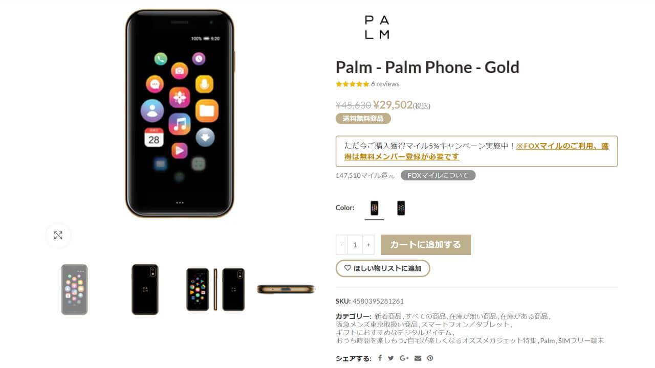 Palm Phone-