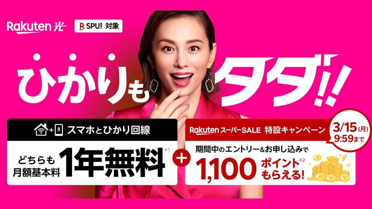 「Rakuten UN-LIMIT V」「楽天ひかり」どっちも1年間無料+α!スーパーSALE特設キャンペーン開催