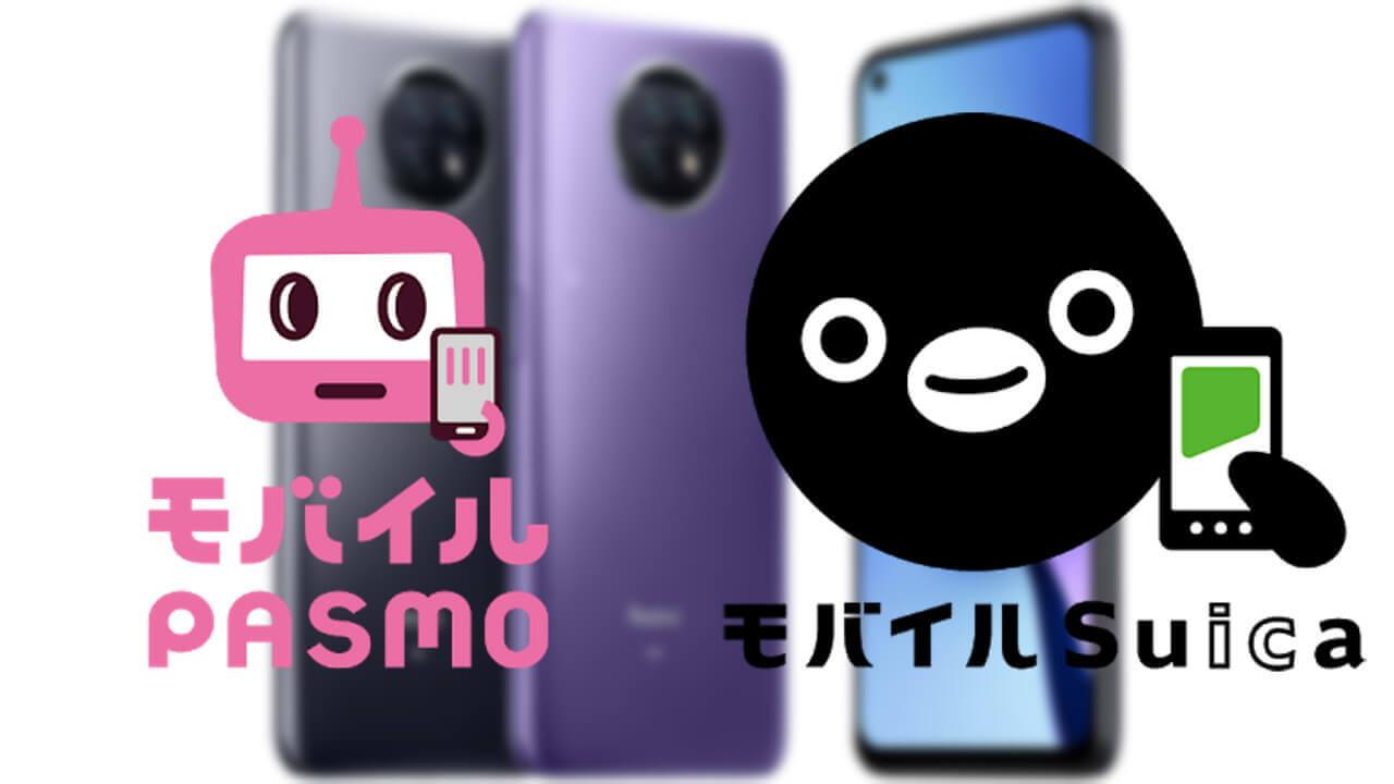 「Redmi Note 9T」は「モバイルPASMO/Suica」両対応