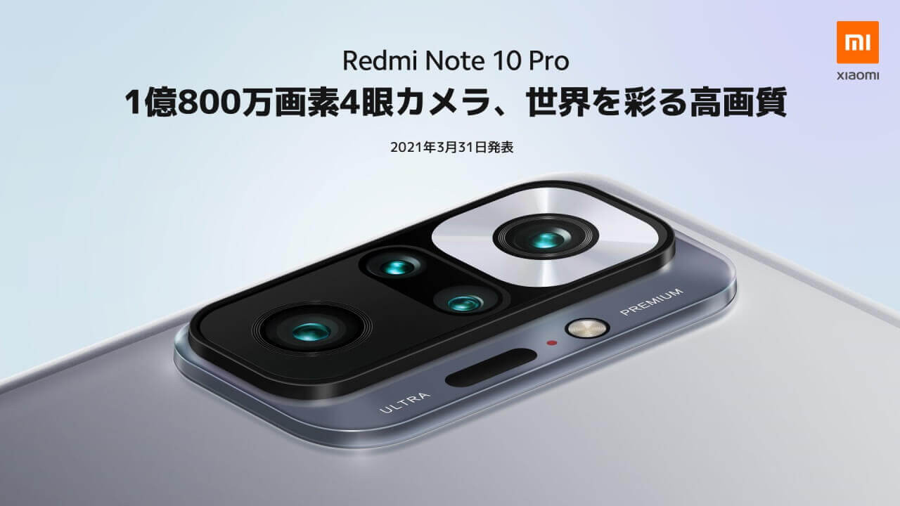Xiaomi、国内版「Redmi Note 10 Pro」3月31日発表へ